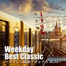 Weekday Best Classic ~ストレス緩和リラックスBGM~/Various Artists