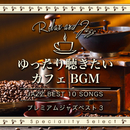 ゆったり聴きたいカフェBGM プレミアムジャズベスト3/Cafe lounge Jazz