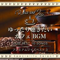 ゆったり聴きたいカフェBGM~プレミアムジャズベスト3