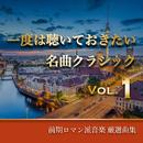 一度は聴いておきたい名曲クラシック Vol.1 ~前期ロマン派音楽 厳選曲集/Various Artists