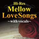 ハイレゾで楽しむメロウラブソングス ~with vocals~/Various Artists
