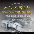 ハイレゾで楽しむマーラーの四半世紀 交響曲第1番・第5番・第9番/Various Artists