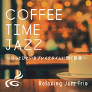 コーヒータイムジャズ ~ほっとひといきブレイクタイムに聴く音楽~/Relaxing Jazz Trio