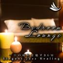 Bedroom Lounge~一日の疲れを癒すBGM~Elegant Jazz Healing/Various Artists