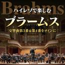 ハイレゾで楽しむブラームス 交響曲第3番&第4番をメインに/Various Artists