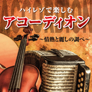 ハイレゾで楽しむアコーディオン~情熱と麗しの調べ~/101 Strings & Accordion