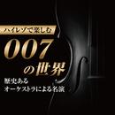ハイレゾで楽しむ007の世界 ~歴史あるオーケストラによる名演~/The Zero Zero Seven Band