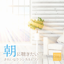 朝に聴きたいきれいなクラシカルピアノ/Relaxing BGM Project