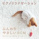ピアノリラクゼーション ~ふんわりやさしいBGM~/Relaxing BGM Project