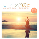 モーニングα波 ~爽やかに目覚めたい朝に聴くピアノ~/Relaxing BGM Project