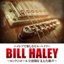 ハイレゾで楽しむビル・ヘイリー~ロックンロール全盛期を支えた歌声~/Bill Haley & The Comets