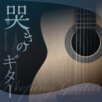 哭きのギター ~じんわり心に染み入るアコースティック~ Played by Tsuu/EDEN