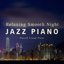 Relaxing Smooth Night Jazz Piano/Smooth Lounge Piano
