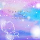 ぐっすり赤ちゃんヒーリング ~ すやすや Baby Songs ~/Relax α Wave