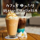 カフェでゆったり聴きたいボサノヴァBGM ~贅沢な午後のひととき~/Relax α Wave