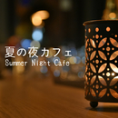夏の夜カフェ