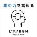 集中力を高めるピアノBGM/Relax α Wave