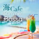 海Café Summer Bossa/Relax α Wave