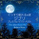ぐっすり眠れるα波 ~ジブリ プレミアム・ピアノ・ベスト/Relax α Wave