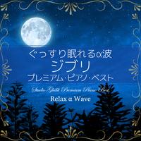 ぐっすり眠れるα波 〜ジブリ プレミアム・ピアノ・ベスト