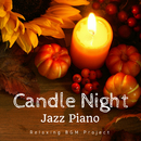 Candle Night Jazz Piano/Relaxing BGM Project
