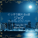ぐっすり眠れるα波 ~ジャズ プレミアム・ピアノ・ベスト/Relax α Wave