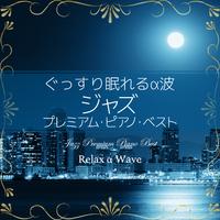 ぐっすり眠れるα波 〜ジャズ プレミアム・ピアノ・ベスト