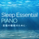 Sleep Essential Piano ~ 至福の睡眠のために ~/Relax α Wave