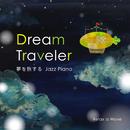 Dream Traveler  ~ 夢を旅するJazz Piano ~/Relax α Wave