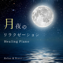 月夜のリラクゼーション - Healing Piano/Relax α Wave
