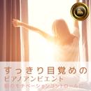 すっきり目覚めのピアノアンビエント ~朝のモチベーションコントロールに~/Relax α Wave