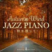 Autumn Wind Jazz piano ~ 秋を感じて ~