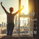 Morning Sun – 朝日を浴びて体内時計を整えるピアノBGM/Relax α Wave