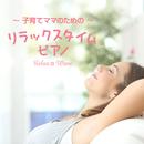 リラックスタイムピアノ ~ 子育てママのための ~/Relax α Wave