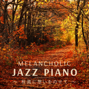 Melancholic Jazz Piano ~ 秋風に想いをのせて ~/Relaxing Piano Crew
