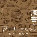 読書とアートのためのピアノBGM/Relax α Wave