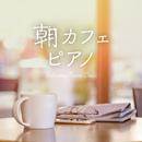 朝カフェピアノ/Relaxing Piano Crew
