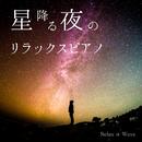 星降る夜のリラックスピアノ/Relax α Wave