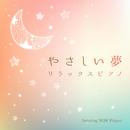 やさしい夢 リラックスピアノ/Relaxing BGM Project