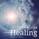 Night Healing 癒しの旋律/Relax α Wave