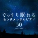 ぐっすり眠れるセンチメンタルピアノ 50/Relax α Wave