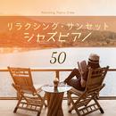 リラクシング・サンセット・ジャズピアノ 50/Relaxing Piano Crew