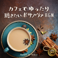 カフェでゆったり聴きたいボサノヴァBGM ~ゆっくりと過ごすプレミアムなカフェ時間~