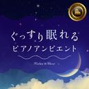 ぐっすり眠れるピアノアンビエント/Relax α Wave