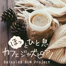 ほっとひと息カフェジャズピアノ/Relaxing BGM Project