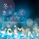 冬にきらめくジャズピアノ/Relaxing Piano Crew