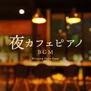 夜カフェピアノBGM/Relaxing Piano Crew