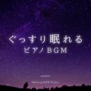 ぐっすり眠れるピアノBGM/Relaxing BGM Project