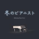 冬のピアニスト/Relaxing Piano Crew