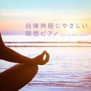 自律神経にやさしい瞑想ピアノ/Relaxing BGM Project